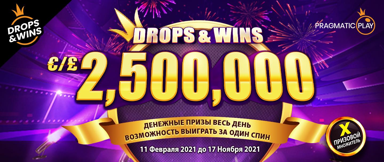 Промо-акция Drops & Wins  Продолжается! Thumbnail